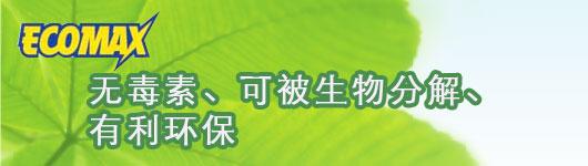 Ecomax 甲壳质食物净化粉 - ecoswaymomo - 山西科士威特惠店的博客